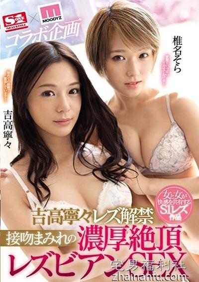 SSNI-498:椎名空X吉高宁宁最新番号,蕾丝边性爱!